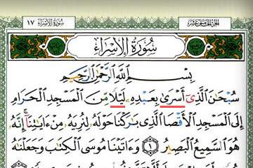 Bacaan Surat Al-Isra' Lengkap   Teks Arab, Latin, dan Terjemahannya