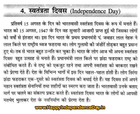 happy independence day speech for students and teachers in hindi  speech on independence day in hindi