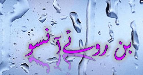Pdf farhat ishtiaq roye ansoo bin by