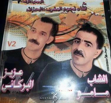 Aziz El Berkani Et Mamou Vol 02-2014