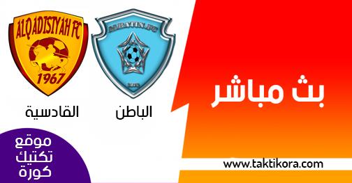 مشاهدة مباراة الباطن والقادسية بث مباشر اليوم 27-12-2018 الدوري السعودي