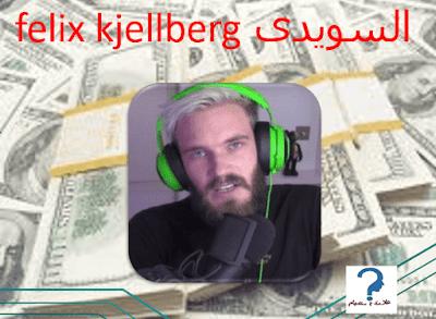 السويدي فيلكس كجيلبرج،اشهر يوتيوبر
