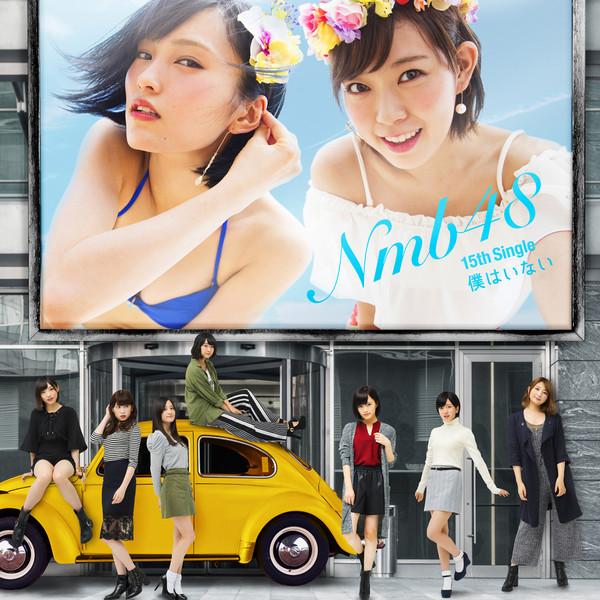 [Single] NMB48 – 僕はいない(2016.08.03/MP3/RAR)