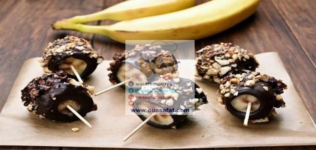 أصابع الموز بالشوكولاطة