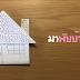 พับกระดาษ : พับบ้านอย่างง่ายกัน