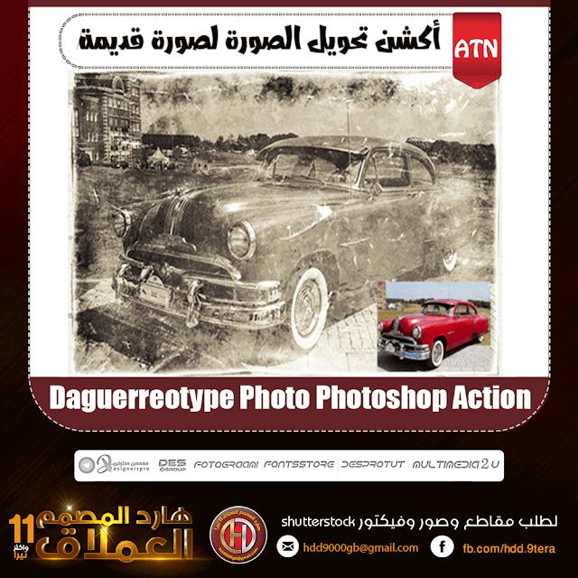 أكشن تحويل الصورة لصورة قديمة | Daguerreotype Photo Photoshop Action