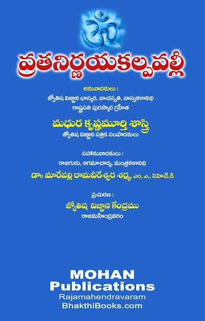 వ్రతనిర్ణయ కల్పవల్లి | Vratanirnaya Kalpavalli | GRANTHANIDHI | MOHANPUBLICATIONS | bhaktipustakalu