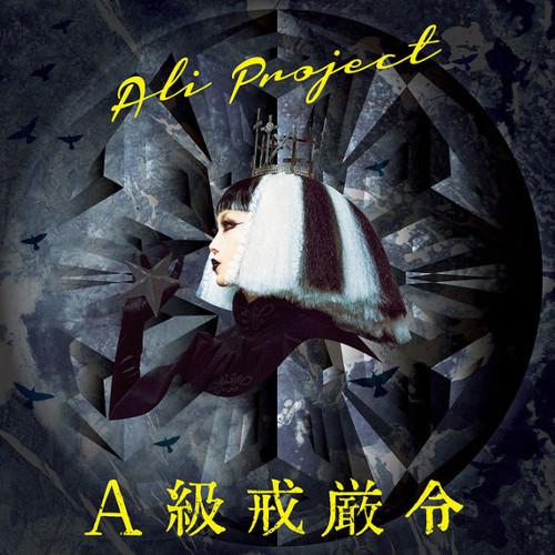 ALI PROJECT - A-Kyuu Kaigenrei [FLAC   MP3 320 / CD]