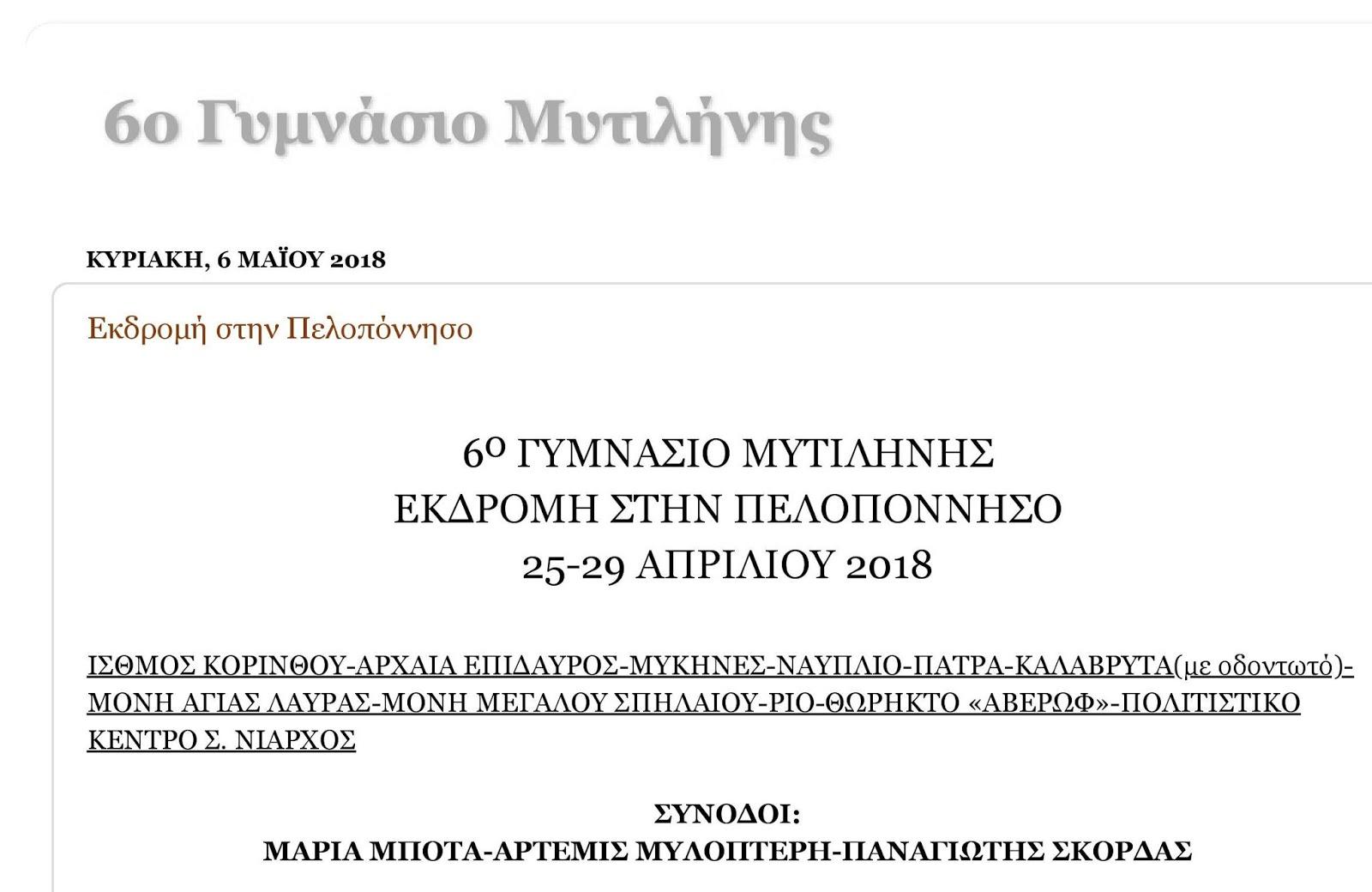 a936f0a72d9 Σας ενημερώνουμε ότι πριν λίγες μέρες ξεκίνησε και λειτουργεί ο νέος  ιστότοπος του σχολείου μας στη διεύθυνση  http://6ogymnasiomitilinis.blogspot.gr .