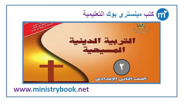 كتاب الدين المسيحي للصف الثاني الاعدادي الترم الثانى 2019-2020-2021-2022-2023-2024-2025