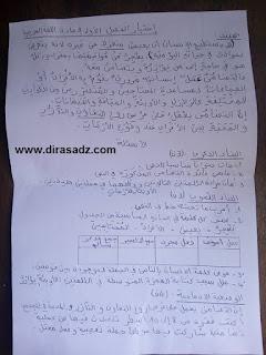 اختبار فصل الاول مادة اللغة العربية سنة الخامسة ابتدائي