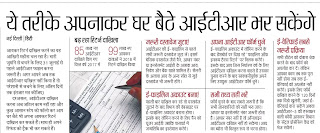 file-itr-from-home-office-article-in-hindi