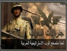 جنرالات الحرب - العاب جيمز