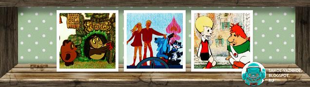 Мультфильмы советские. Смотреть мультфильмы СССР. Мультик СССР смотреть онлайн. советские мультфильмы смотреть онлайн бесплатно в хорошем качестве. Советские мультфильмы онлайн. Советские мультфильмы для детей. Мультфильмы СССР. Мультфильм СССР онлайн. Мультики для малышей. Мульт СССР.  Мультик видео. Любимые мультфильмы СССР. Советские мультфильмы список.  Советские мультики для детей. Советские мультики смотреть онлайн бесплатно в хорошем качестве. Советские мультики ютуб. Лучшие советские мультфильмы список. Мультфильмы советские. Лучшие советские мультфильмы. Мультфильмы онлайн. Мультфильмы лучшие.