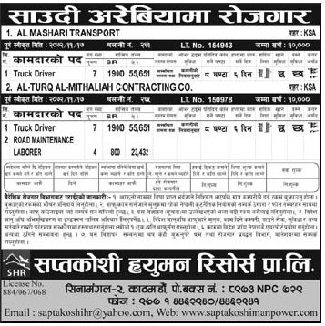 Jobs for Nepali in Saudi Arabia , Free Visa Free Ticket Salary -RS.55,651/