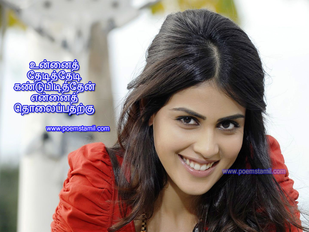 Love Kavithai Cute Love Kavithai In Tamil