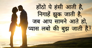 Best love shayari in hindi for girlfriend