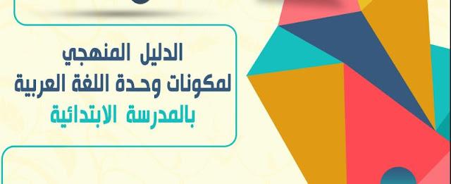 ملف هام الدليل المنهجي لمكونات وحدة اللغة العربية بالابتدائي