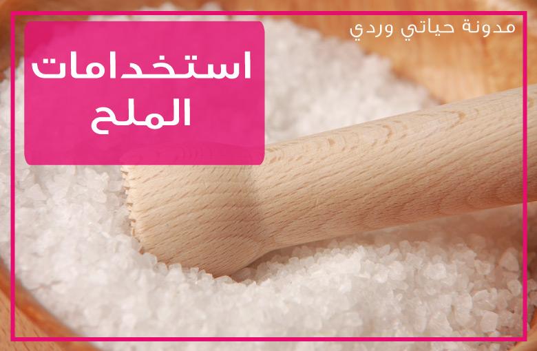 استخدامات الملح