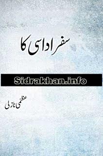 Safar Udasi Ka