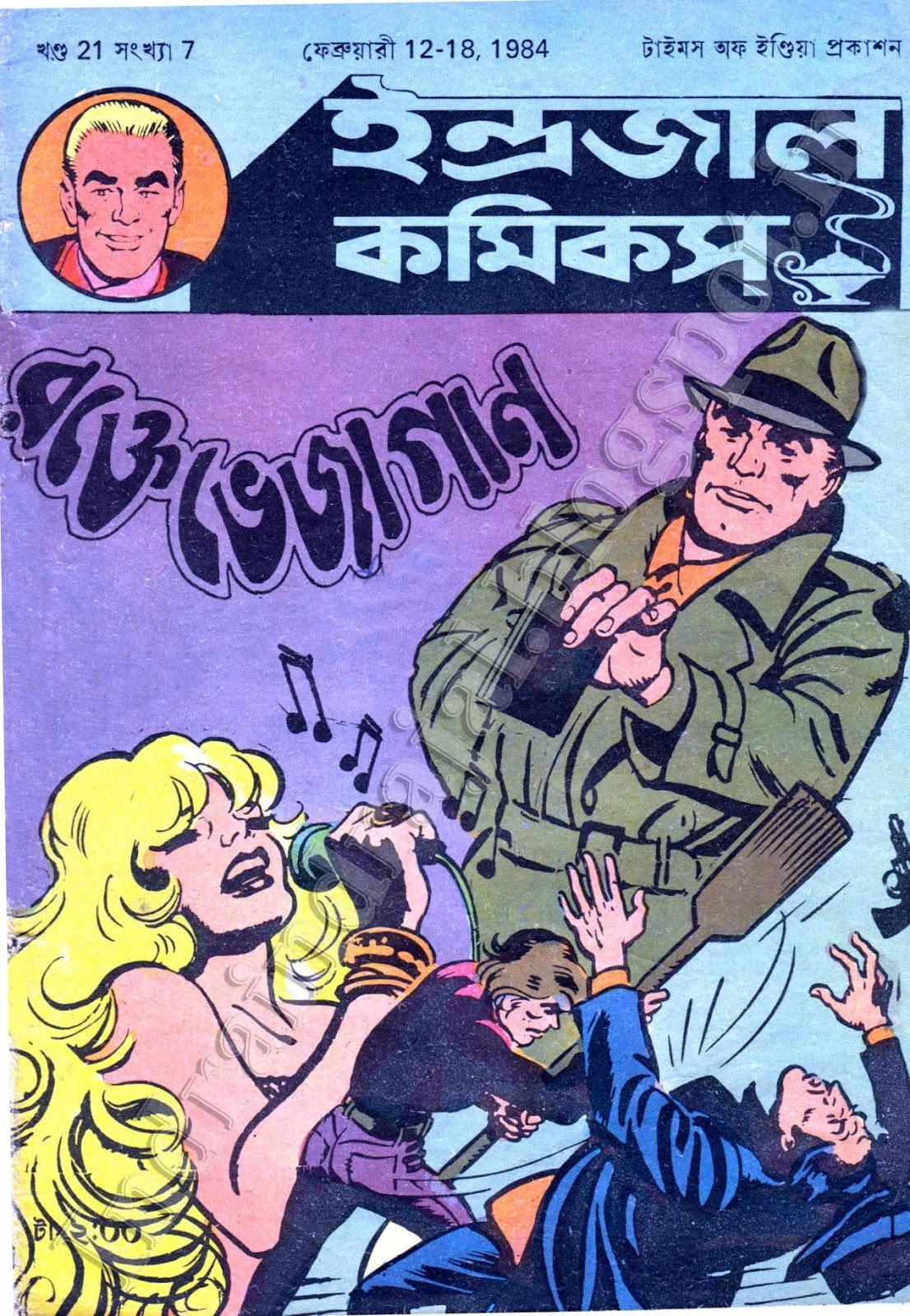 bengali indrajal comics free download - Parques Nacionales Naturales