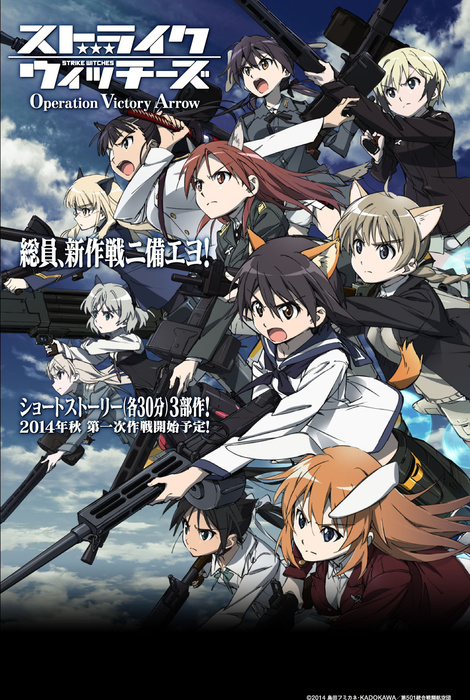 Strike Witches: O Filme Legendado