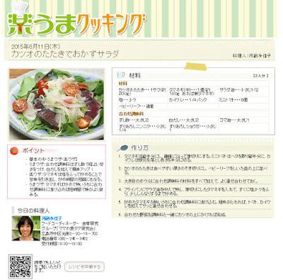 http://www.rcc-tv.jp/imanama/ryori/?d=20150611