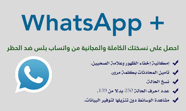 برنامج الواتس اب اخر اصدار عربي كامل