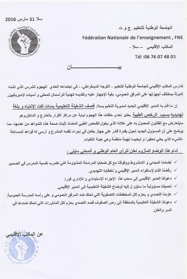 المكتب الإقليمي لـ FNE بسلا يحتج على المدير الإقليمي الجديد لمديرية التعليم