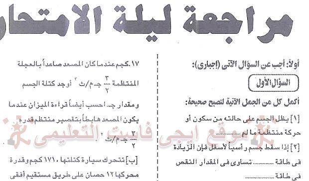 الجمهورية تنشر الاسئلة المتوقعة بالاجابات الديناميكا الصف الثالث الثانوى 25 يونيه 2016
