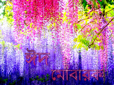ঈদ মোবারক Wishes Greetings