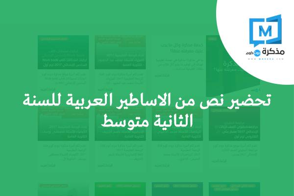 تحضير نص من الاساطير العربية للسنة الثانية متوسط
