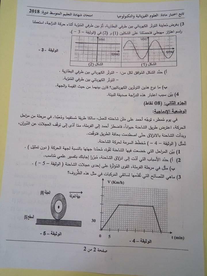 موضوع الفيزياء لشهادة التعليم المتوسط 2018