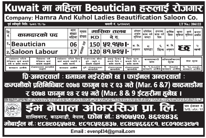 Jobs in Kuwait for Nepali, Salary Rs 52,157