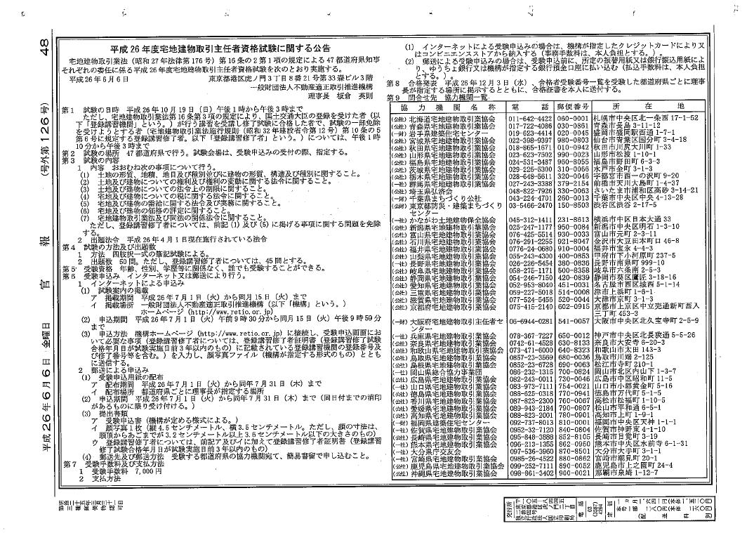 宅建試験実施公告-平成26年6月6日の官報画像