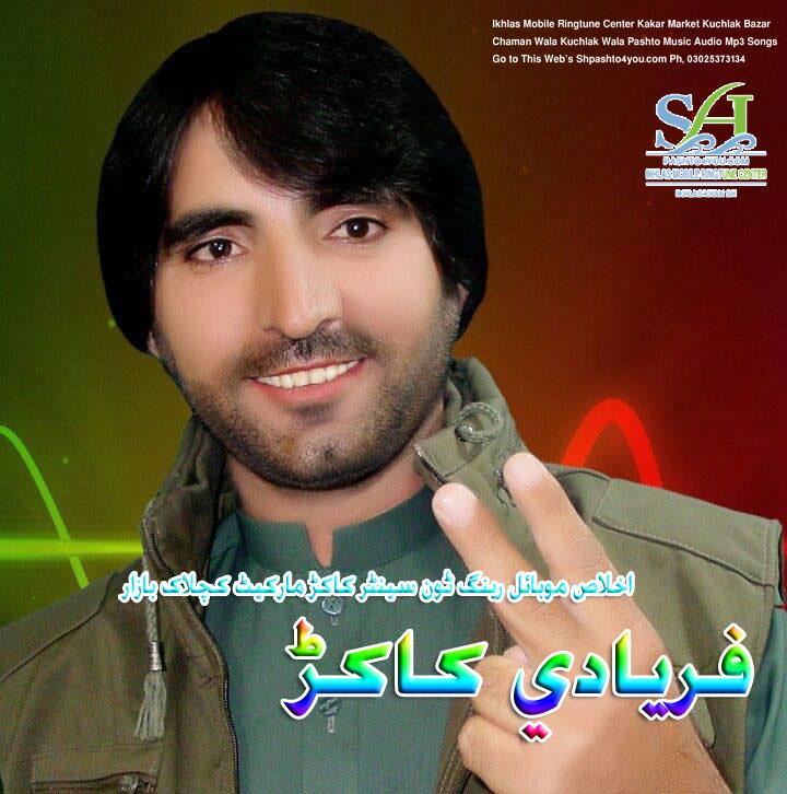 Faryadi Kakar New Pashto Mp3 Kakari Songs 2018 Dec 5
