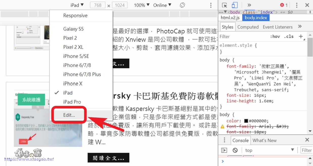 使用 Chrome 瀏覽器檢視 RWD 響應式網頁設計