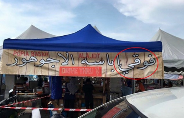 Perkataan 'Popia' Dieja 'Fukia' Dalam Jawi Di Bazar Ramadan Viral