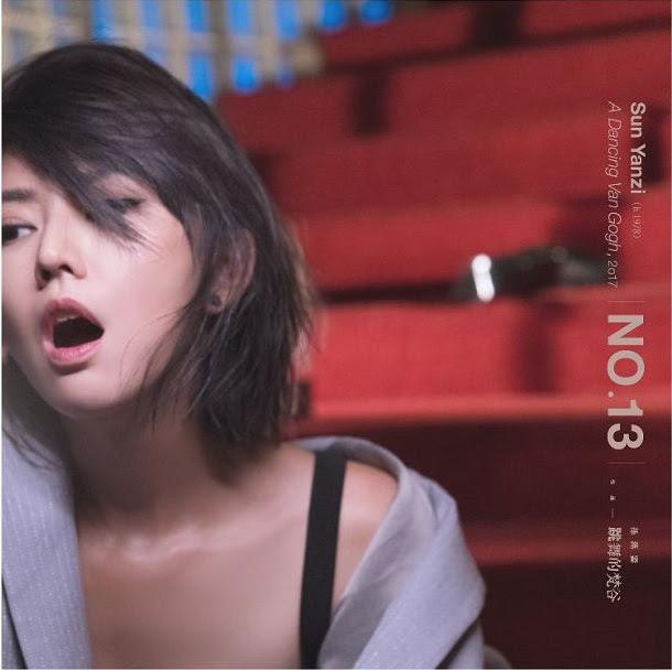 孫燕姿2017新專輯《No.13 作品: 跳舞的梵谷》