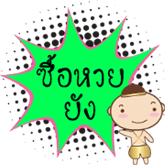 Thai's Ghost Thongtae Lottery day