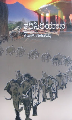 Karisiriyana Kannada novel cover page