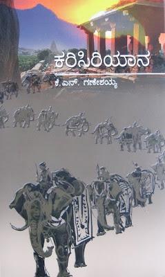 Karisiriyana Kannada novel cover page