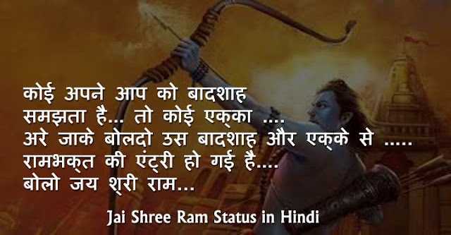 jay shree ram status, whatsapp status, hindi status, kattar hindu status, bhagwa raj attitude status,