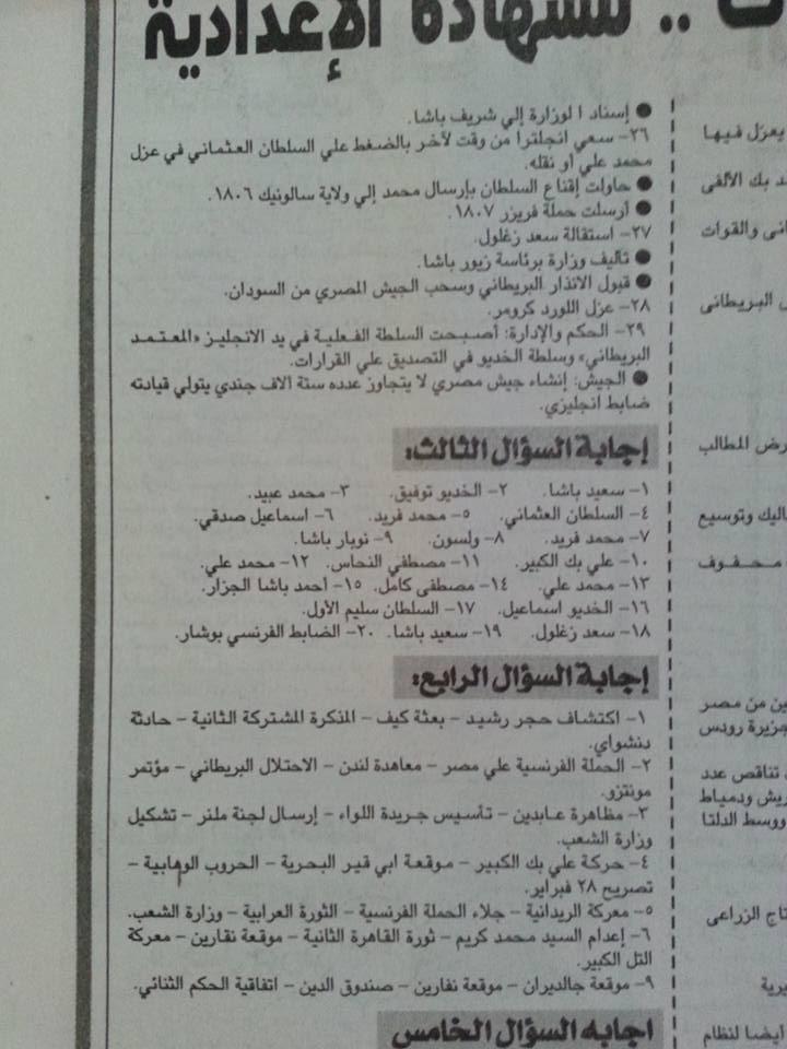 مراجعة جريدة الجمهورية تاريخ تالتة إعدادى2017 15