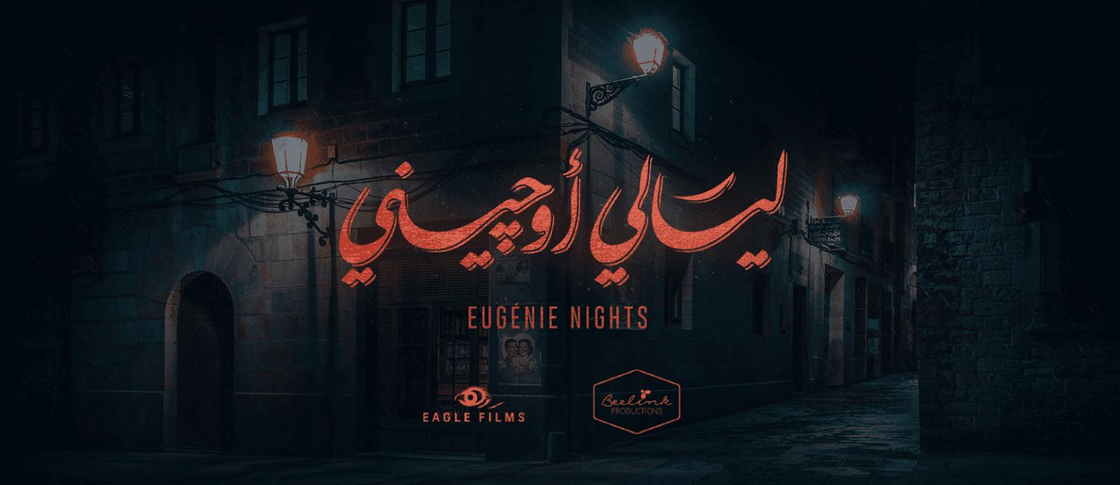 مواعيد عرض واعادة مسلسل ليالي أوجيني - ظافر العابدين – رمضان 2018