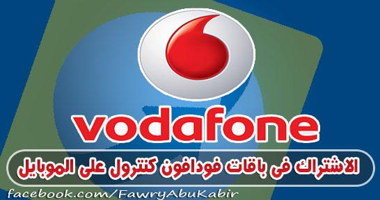شرح الاشتراك فى باقات فودافون كنترول على الموبايل Vodafone