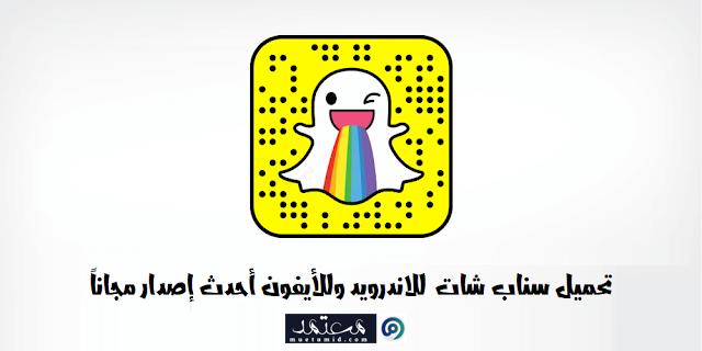 تحميل برنامج سناب شات SnapChat للأندرويد وللأيفون مجانا برابط مباشر