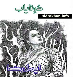 Durr E Nayab
