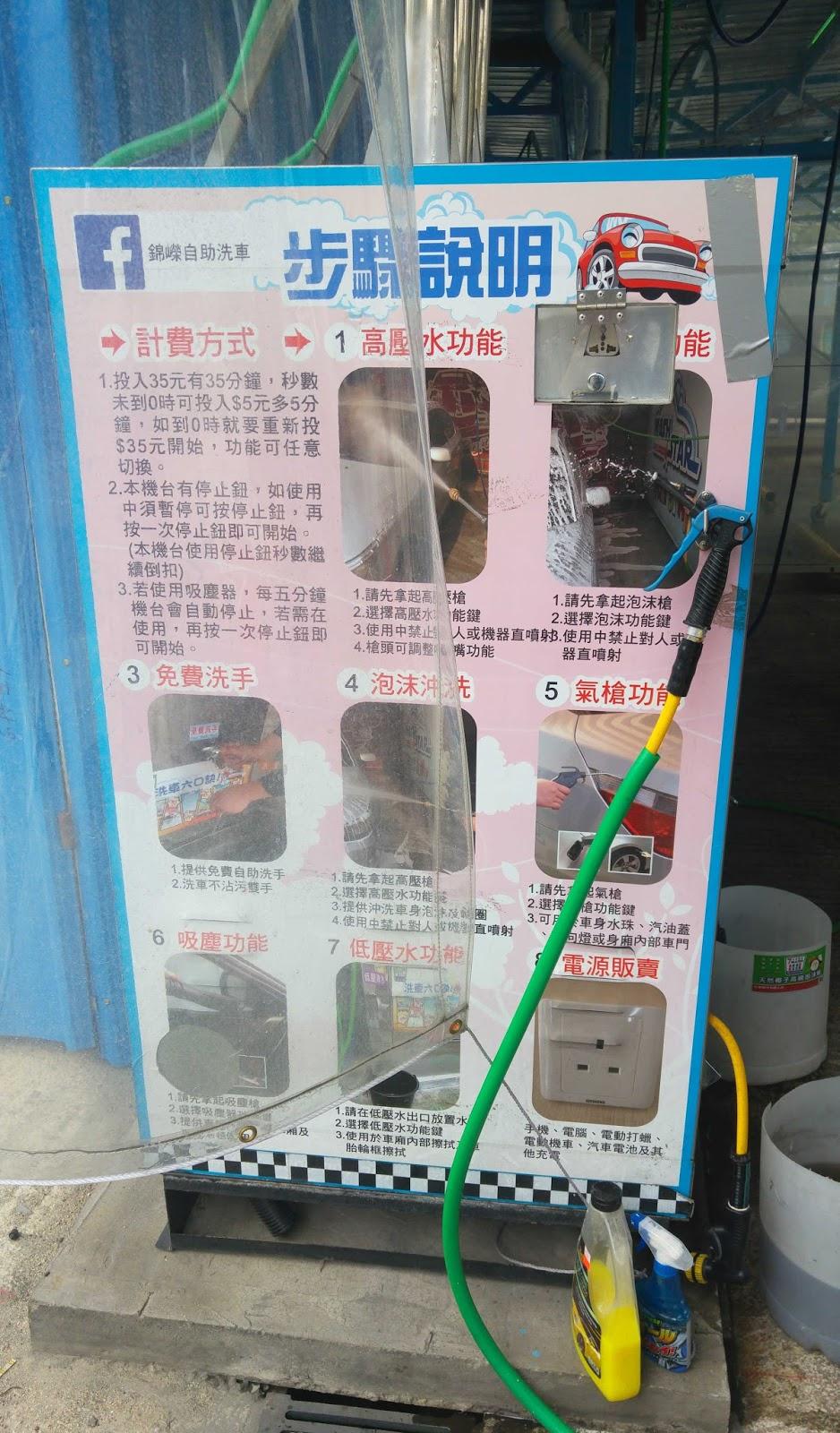洗車其實可以好好玩 - 自助洗車場 | MoJil的敗家生活 – U Blog 博客