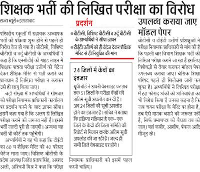 UP Shikshak Bharti 68,500
